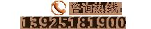 联系电话:020-38550499或13925181900