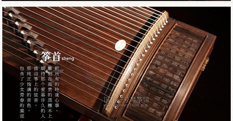 鼎韵古筝905zy-水调歌头