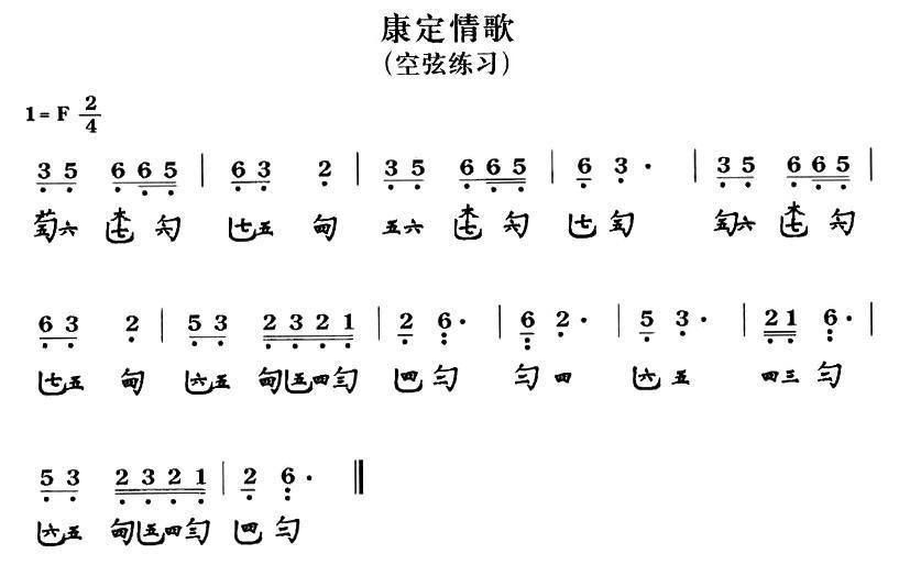 古筝 曲谱 康定情歌(空弦练习) (古琴谱 减字谱)  提示