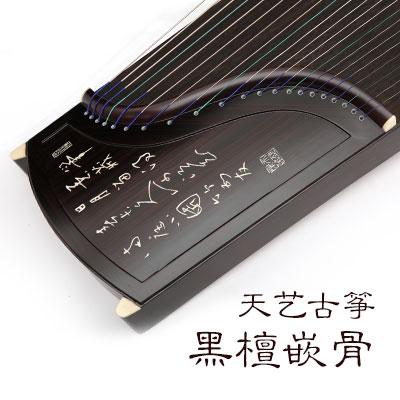 天艺古筝zh31黑檀嵌骨