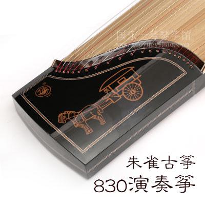 朱雀古筝830高级演奏筝