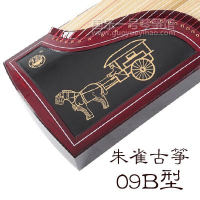朱雀古筝-朱雀古筝价格-朱雀古筝09B款专业演出演奏筝