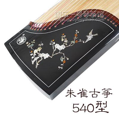 朱雀古筝-朱雀古筝价格-朱雀古筝540型专业演奏筝