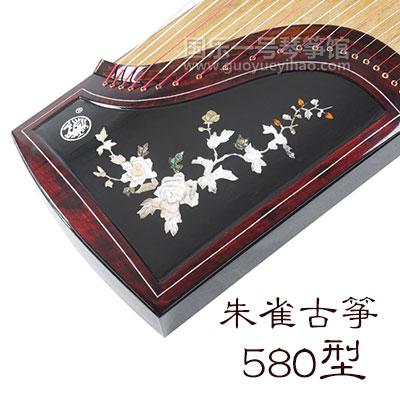 朱雀古筝-朱雀古筝价格-朱雀古筝580高级演奏筝