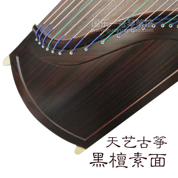 天艺古筝ZH-30|天艺古筝ZH-30-专业三级黑檀价格-国乐价格一号古筝专卖门店
