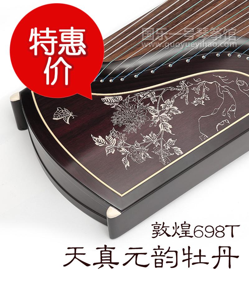 敦煌古筝698T天真元韵牡丹