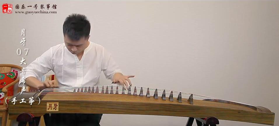 古筝名曲欣赏 - 《夜深沉》- 中国十大古筝名曲