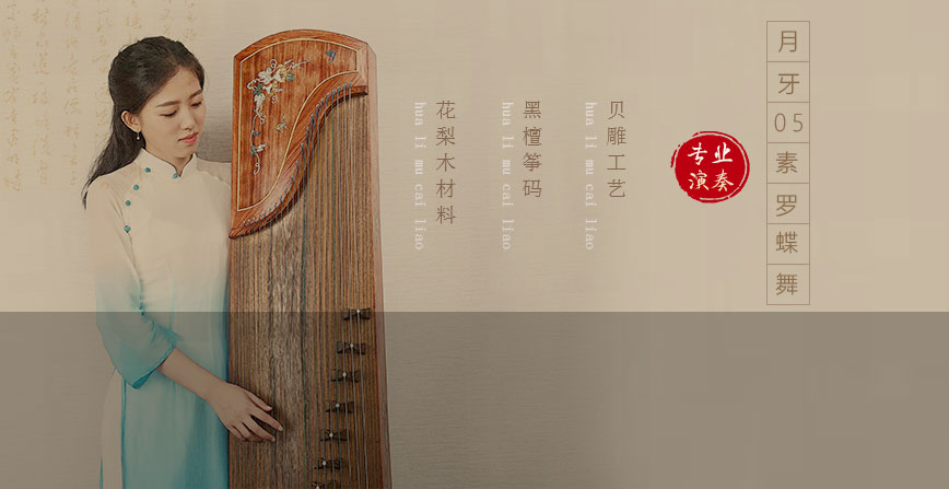 月牙05·素罗蝶舞