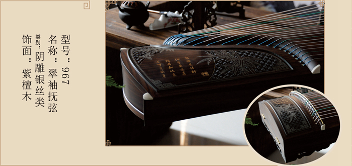 G967紫檀木阴雕银丝古筝——翠袖抚弦