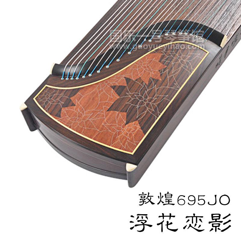 正品敦煌古筝 695JO 浮花恋影