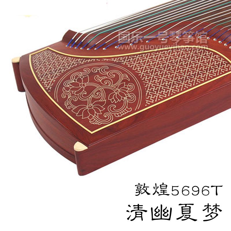 敦煌古筝中级演奏琴5696T演奏古筝非檀木天真元韵清幽夏梦