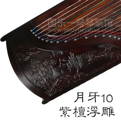 月牙10定制款紫檀浮雕