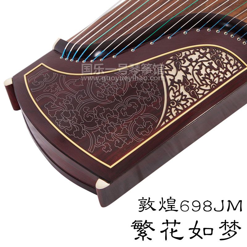 敦煌古筝698JM-凤枝吟月(繁花如梦)