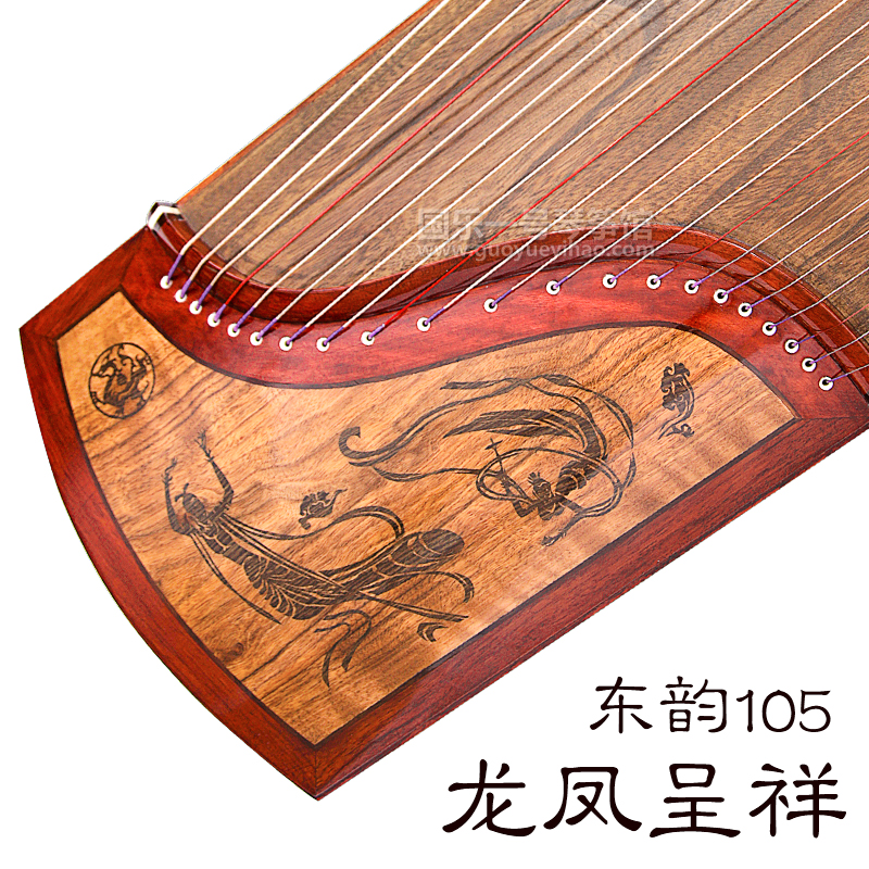 国乐一号西安东韵古筝105龙凤呈祥