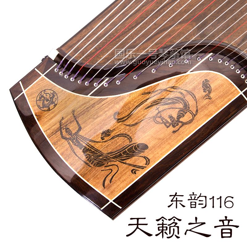 国乐一号西安东韵古筝116天籁之音