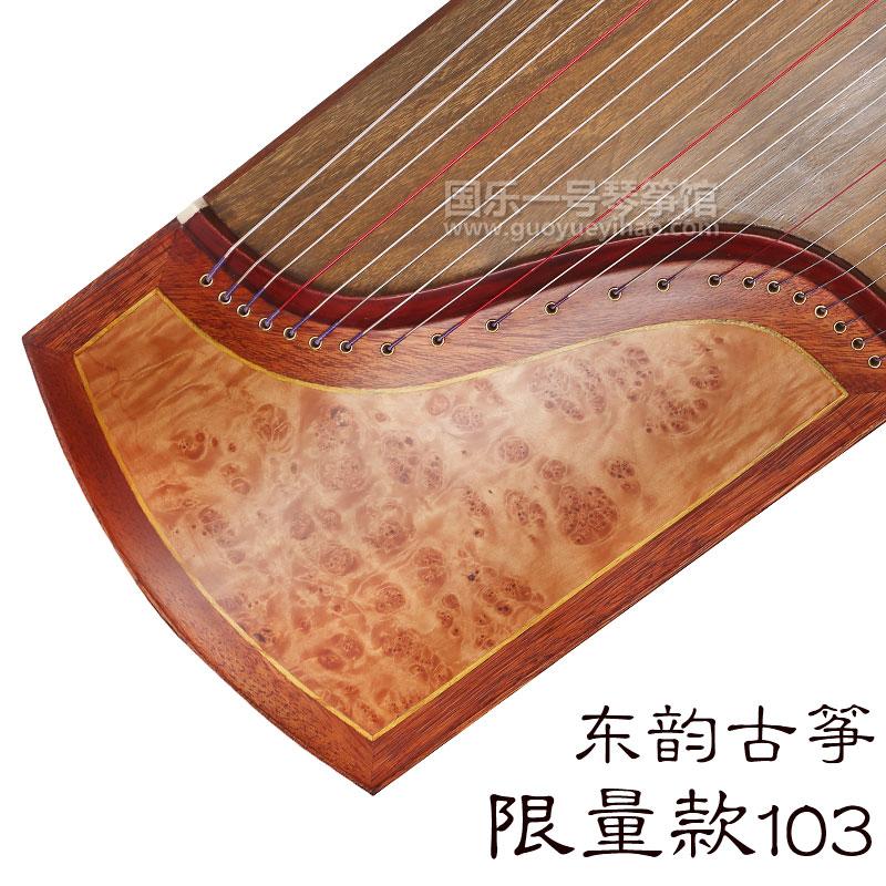 国乐一号西安东韵古筝限量款103