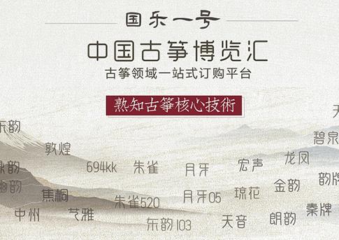 中国古筝博览汇  古筝领域一站式订购平台