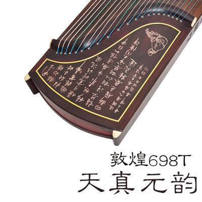 敦煌古筝698T天真元韵