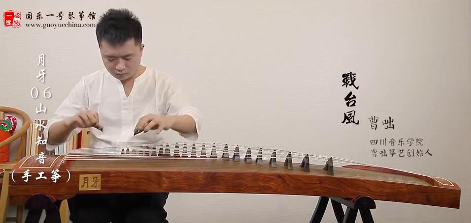 古筝名曲欣赏 - 《战台风》- 中国十大古筝名曲