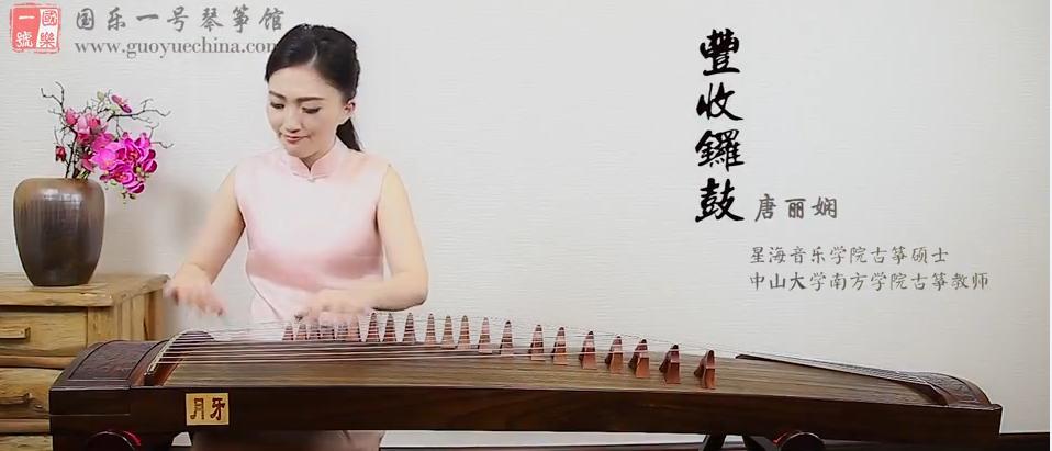 古筝名曲欣赏 - 《丰收锣鼓》- 中国十大古筝名曲