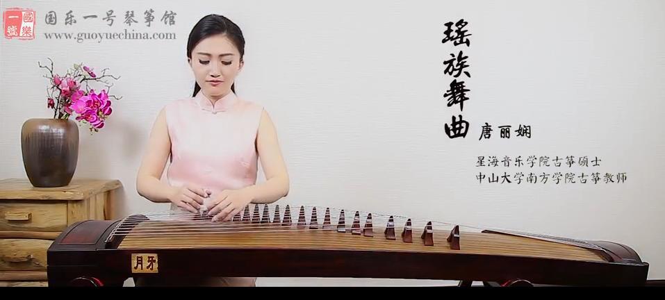 古筝名曲欣赏 - 《瑶族舞曲》- 中国十大古筝名曲
