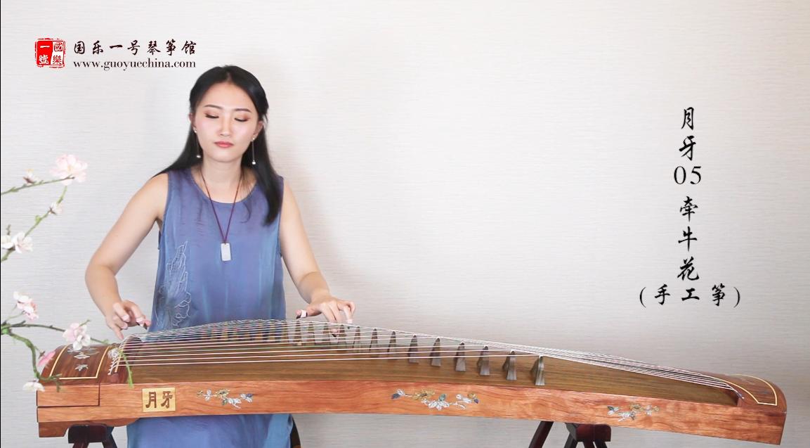 古筝名曲欣赏 - 《你》- 中国十大古筝名曲