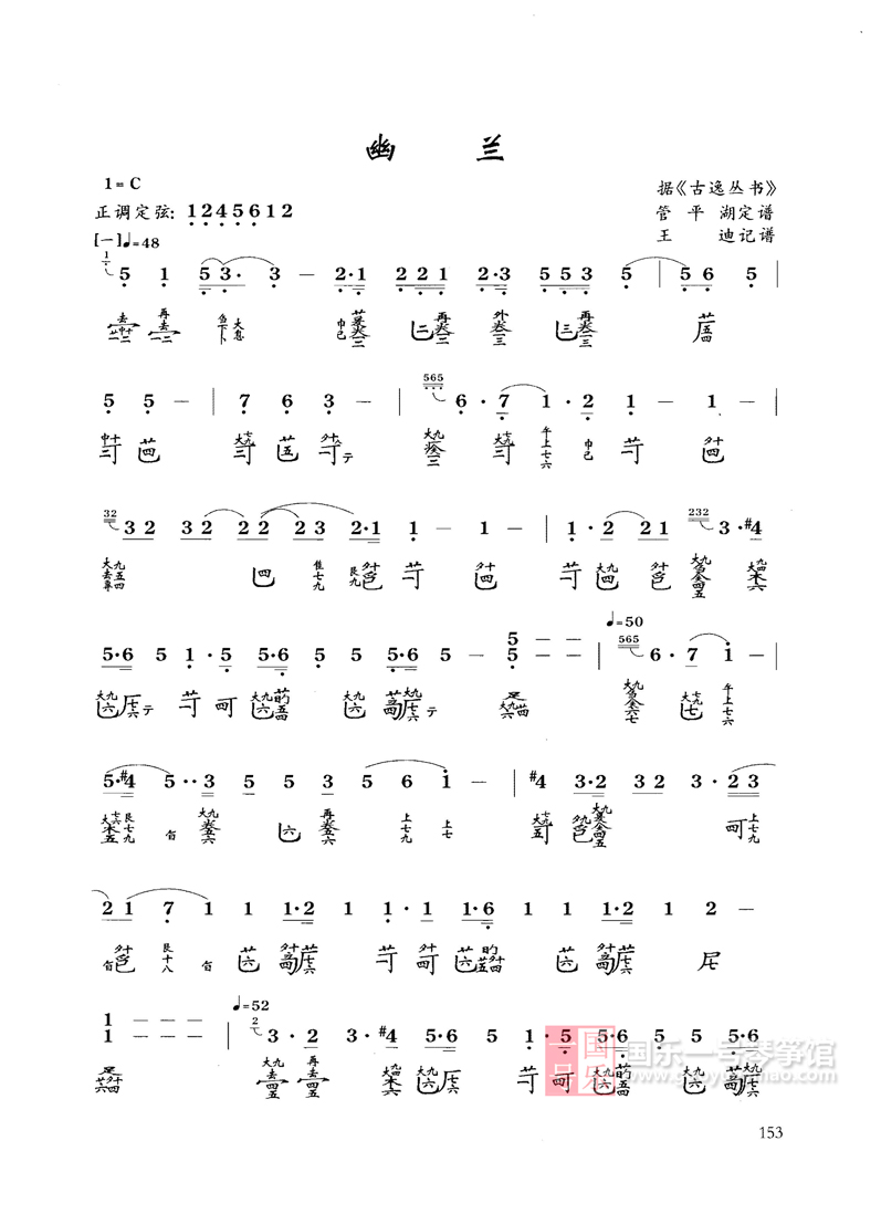 蔡邕曲谱_蔡邕书法