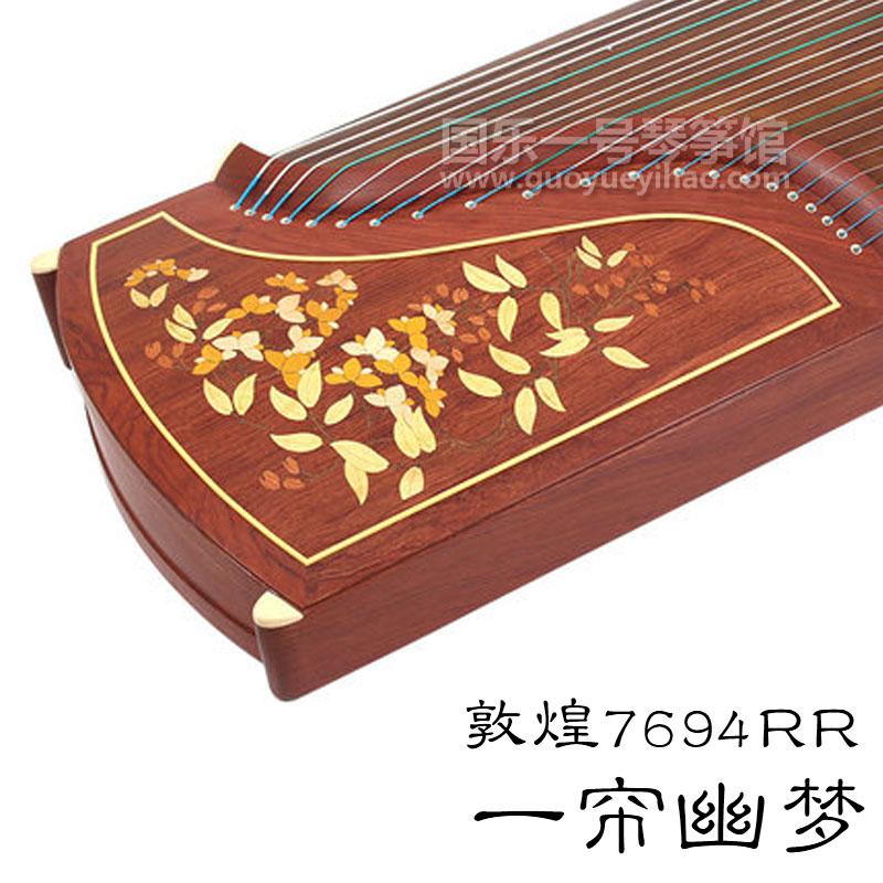 7694RR佛云中山树皮红木考级演奏古筝