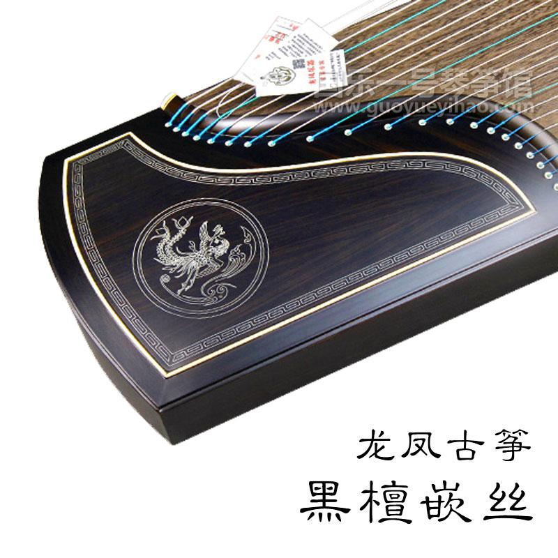 扬州龙凤古筝双箱实木黑檀银丝成人学生初学者入门考级专业演奏琴