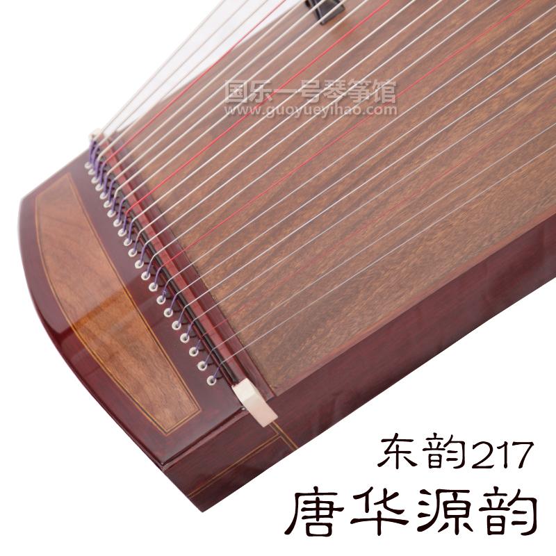 国乐一号西安东韵古筝217唐华源韵